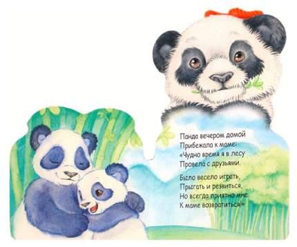 Мой Друг панда