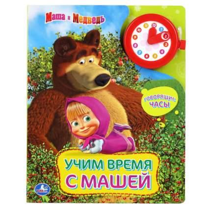 Книжка С наручными Говорящими Часами Умка Маша и Медведь. Часы. Учим Время С Машей