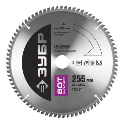 Диск по алюминию для дисковых пил Зубр 36853-255-30-80
