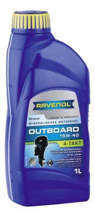 Моторное масло Ravenol Outboardoel 4T SAE 15W-40 1л