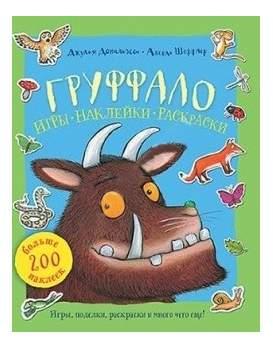 Книжка-Игрушка Машины творения Груффало