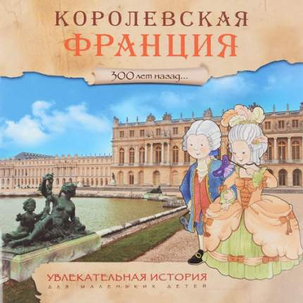 Книжка Мозаика-Синтез Увлекательная История для Маленьких Детей. королевская Франция
