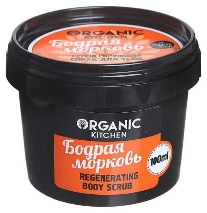 Скраб для тела Organic Shop Organic Kitchen Regenerating Body Scrub Бодрая морковь 100 мл