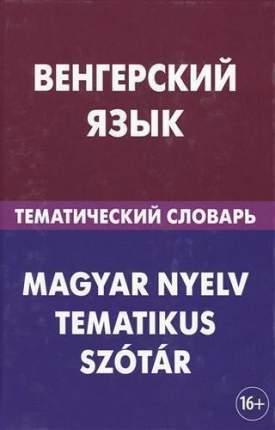 Венгерский язык, Тематический словарь, 20 000 слов и предложений