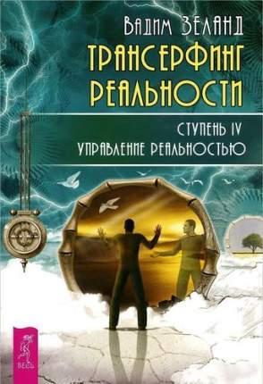 Книга трансерфинг Реальности, Ступень Iv, Управление Реальностью
