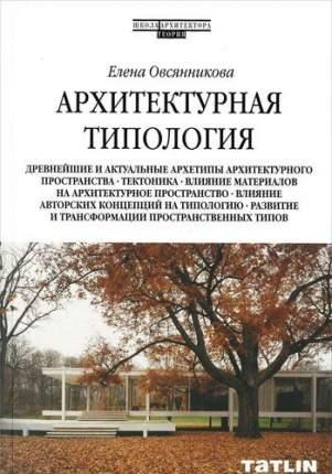Книга Архитектурная типология