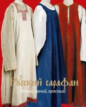 Книга Русский сарафан, Белый, синий, красный