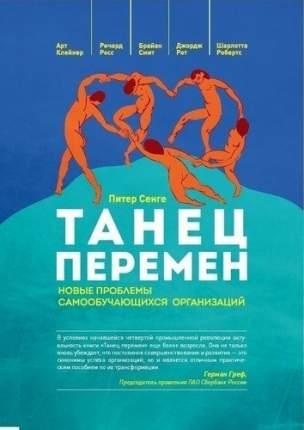 Книга Танец перемен, Новые проблемы Самообучающихся Организаций