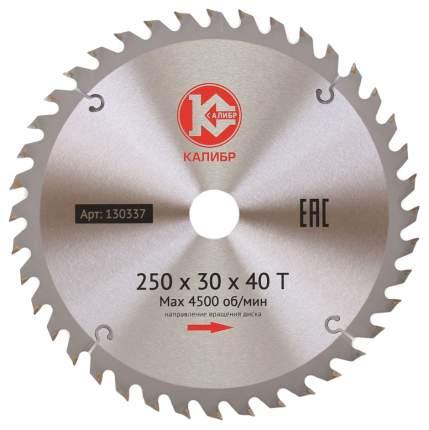 Пильный диск Калибр 250х30х40z 26644