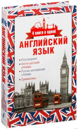 Книга Аст Вертягина «Английский язык»