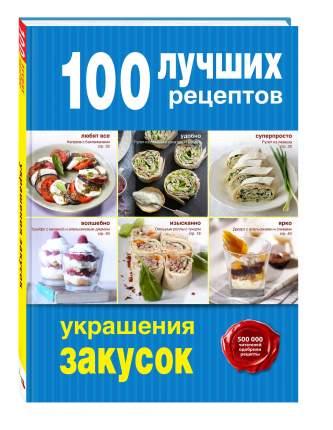 Книга 100 лучших рецептов Украшения закусок
