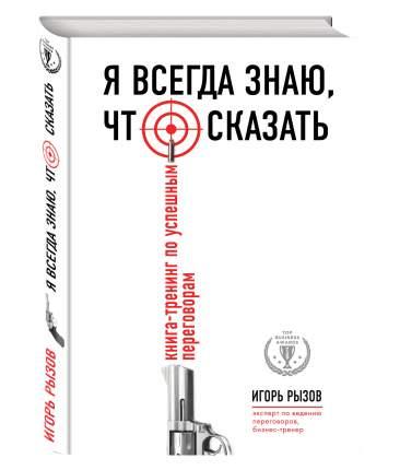Книга Я Всегда Знаю, Что Сказать, книга-Тренинг по Успешным переговорам