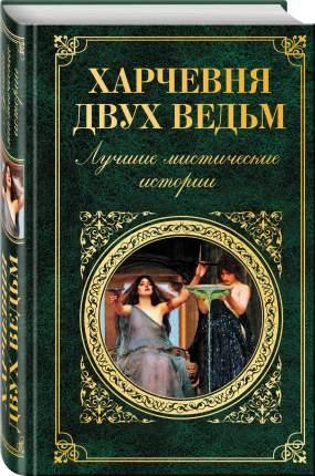 Харчевня двух ведьм, Лучшие мистические истории