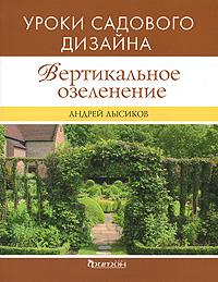 Книга Вертикальное озеленение (УСД)