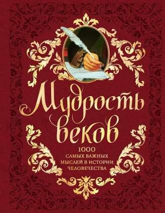 Книга Мудрость веков, 1000 самых важных мыслей в истории человечества, 2-е издание, доп...