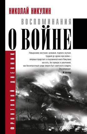 Книга Воспоминания о Войне