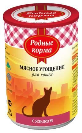 Консервы для кошек Родные корма Мясное угощение, с языком, 340г