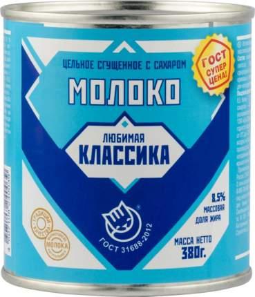 Молоко сгущенное Любимая классика 8.5% с сахаром 380 г
