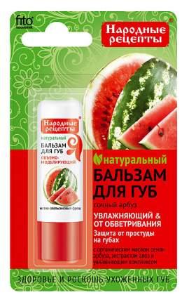 Бальзам для губ ФИТОкосметик Сочный арбуз 4,5 г