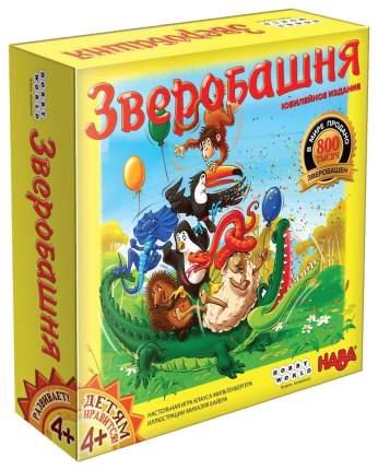 Семейная настольная игра Hobby World Зверобашня Юбилейное издание