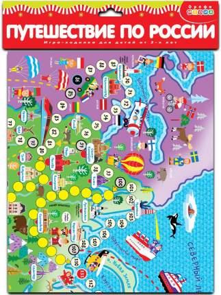 Игра настольная Дрофа-ходилка, Путешествие по России
