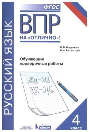 Впр. Русский Язык. 4 класс. Обучающие проверочные Работы