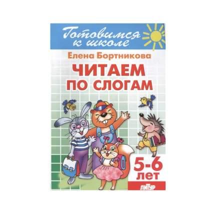 Готовимся к школе. Читаем по слогам. 5-6 лет. / Бортникова.