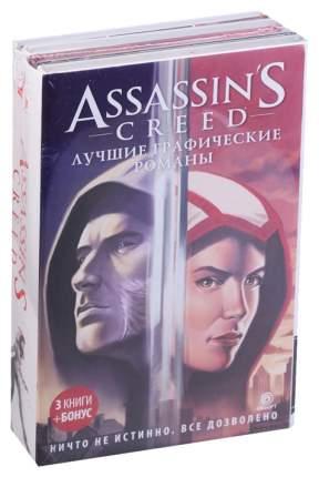 Графический роман Assassin's Creed: Лучшие графические романы