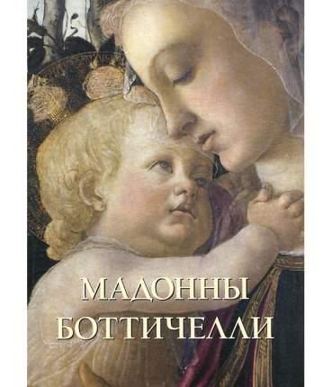 Книга Мадонны Боттичелли