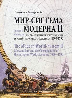 Книга Мир-Система Модерна. том 2: Меркантилизм и консолидация Европейского Мира-Экономи...