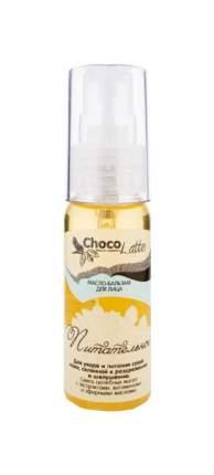 Масло для лица ChocoLatte Питательное для сухой и чувствительной кожи 30 мл