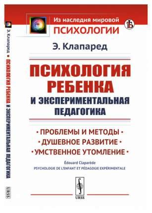 Книга Психология ребенка и экспериментальная педагогика. Проблемы и методы. Душевное ра...