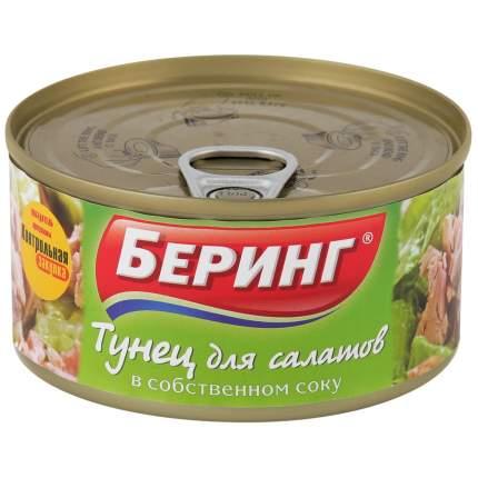 Тунец Беринг для салатов в собственном соку 185г