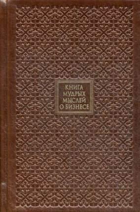 Книга мудрых мыслей о бизнесе (кожаный переплет, золотой обрез)