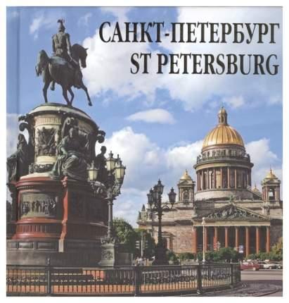 Книга Медный Всадник Лобанова Т. «Альбом-квадрат «Санкт-Петербург»