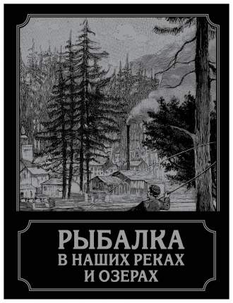 Книга Эксмо Терлецкий П. «Рыбалка в наших реках и озерах»