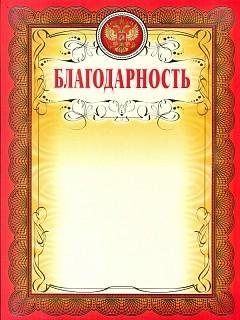 Благодарность (красная рамка, с тиснением). /КЖ-476