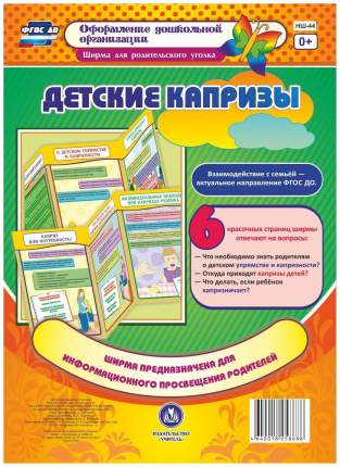 Детские капризы. Ширмы с информацией для родителей и педагогов из 6 секций