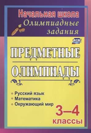 Тонкогубова, Задания для подготовки к олимпиадам, Предметные олимпиады, 3-4 классы, (ФГОС)