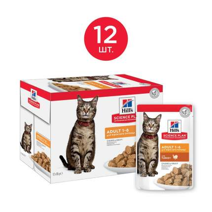 Влажный корм для кошек Hill's Science Plan Adult, индейка в соусе, 12шт по 85г