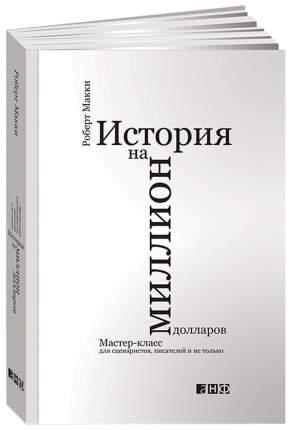 Книга История наМиллион Долларов, Мастер-Класс для Сценаристов, писателей ИНеТолько