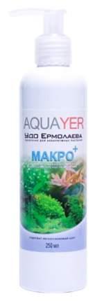 Удобрение для аквариумных растений Aquayer Удо Ермолаева МАКРО+ 250 мл