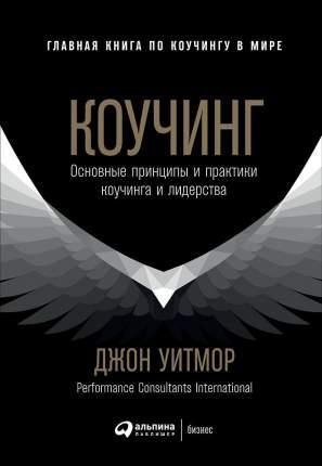 Книга Коучинг: Основные принципы и практики коучинга и лидерства