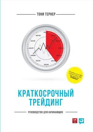 Книга Краткосрочный трейдинг: Руководство для начинающих