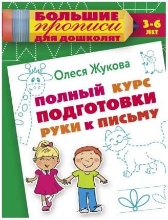 Аст полный курс подготовки Руки к письму, Жукова О, С.Большие прописи для Дошколят