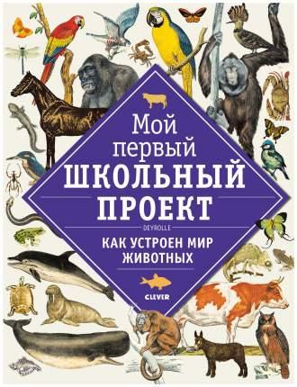 Книга клевер Миролюбова М. Давыдова С. Брагинец Н. как Устроен Мир Животных