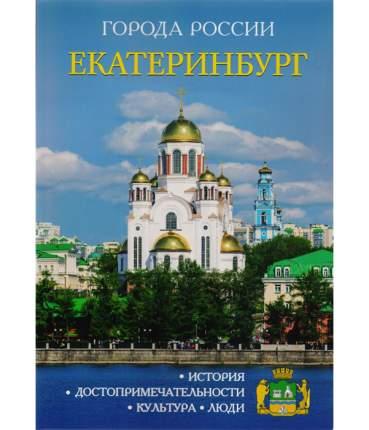 Путеводитель Екатеринбург