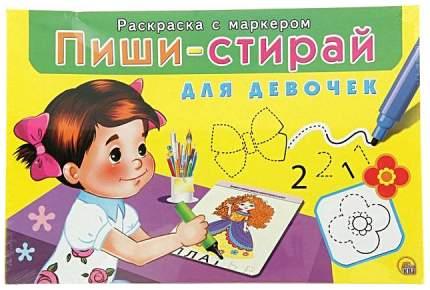 Игра для девочек Рыжий кот Пиши-Стирай