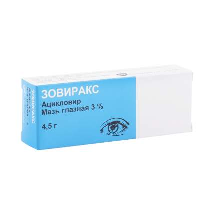 Зовиракс мазь 30 мг/г 4.5 г