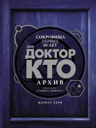 Артбук Доктор Кто. Архив